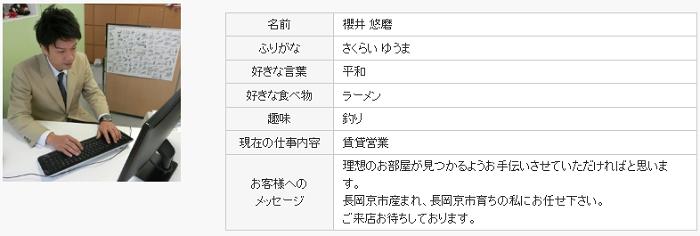 sakuraiプロフ1129