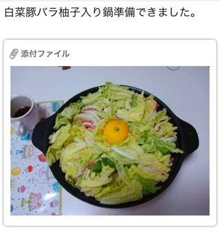 yuzunabe1119.jpg