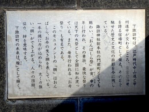 下諏訪 (90)