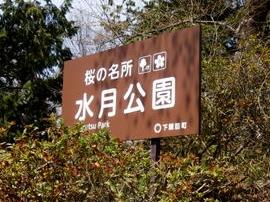 水月園 (1)