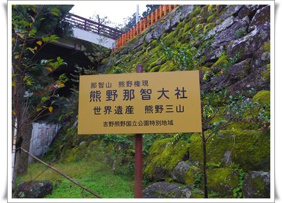 2015和歌山旅行IMGP3795-20151010