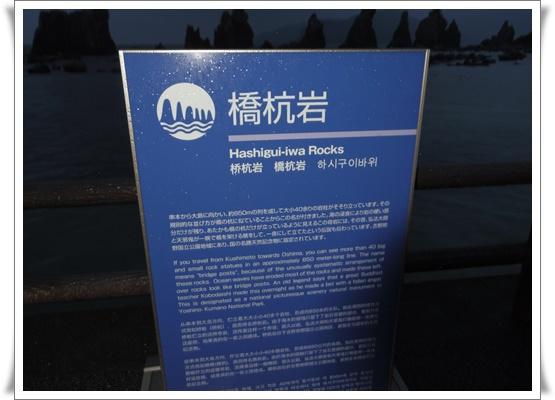 2015和歌山旅行IMGP3815-20151010