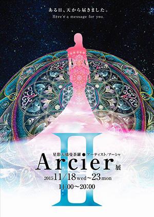 Arcier展