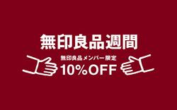 ryohinweek_pc_20160315164306f28.jpg