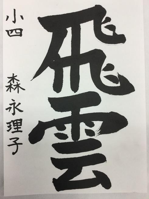 IMG_3094森永りこ2