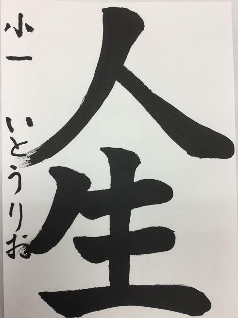 IMG_3077伊藤りお2
