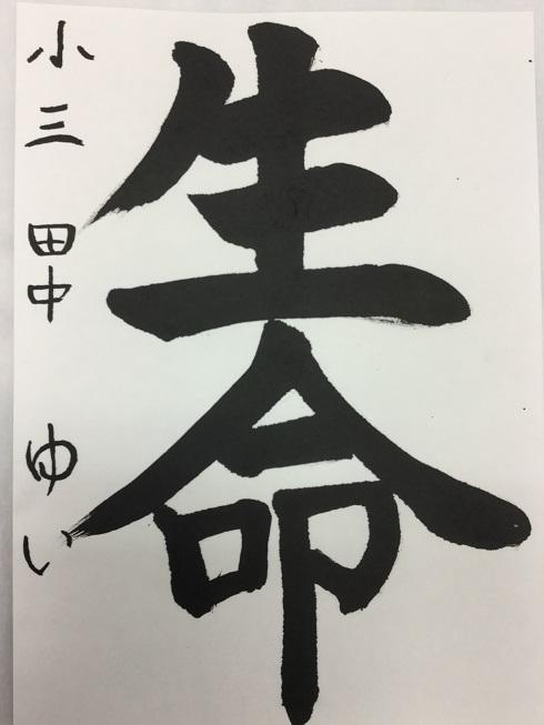 IMG_3088田中ゆい2