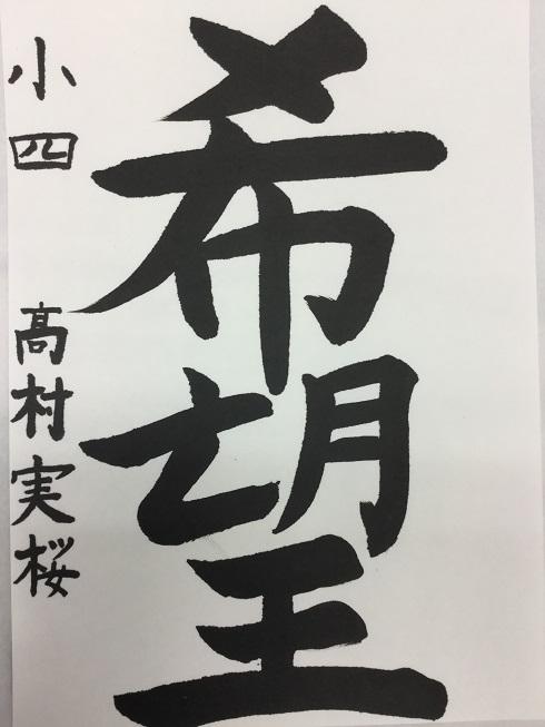 IMG_3082高村みお2