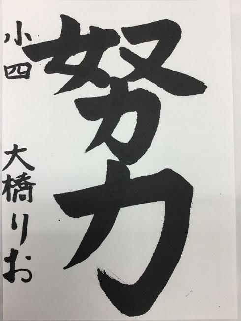 IMG_3093大橋りお2