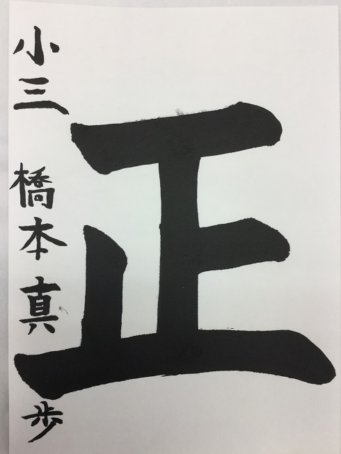 IMG_3085橋本まお2