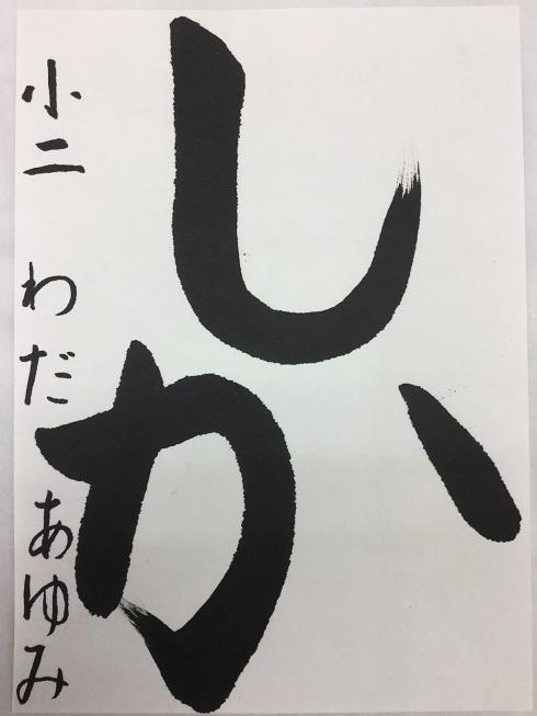 IMG_3083和田あゆみ2