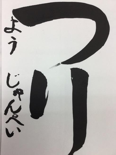 IMG_3076笠井じゅんぺい2
