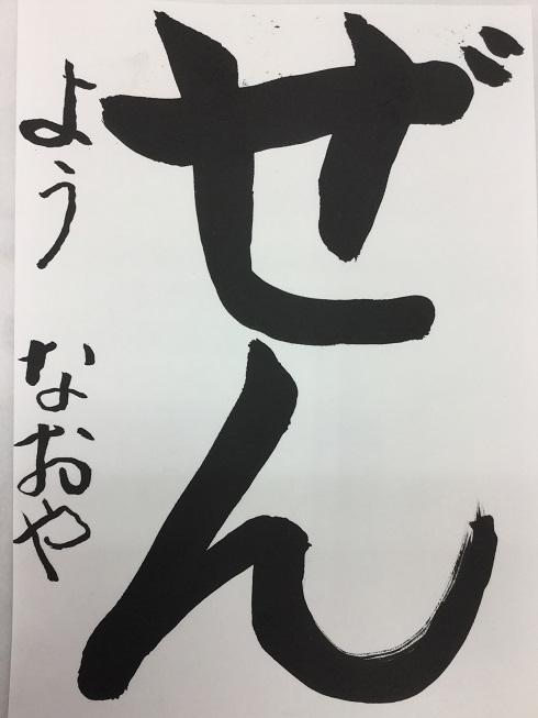 IMG_3075橋本なおや2