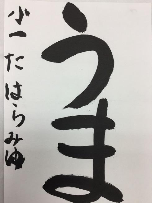 IMG_3079田原みゆ2