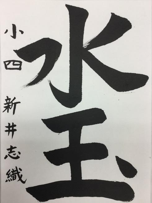 IMG_3081新井しおり2