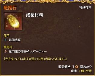 16-3-12龍護石