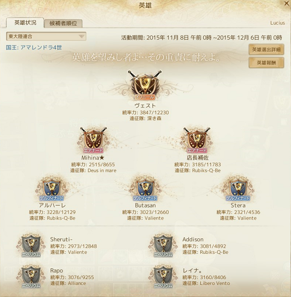 11月7日東勢力英雄