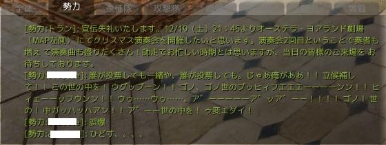 12月9日告知と誤爆