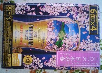 プレミアムモルツ春デザイン缶1ケース