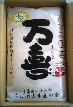 いすみ産コシヒカリ5kg