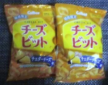 チーズビット2袋