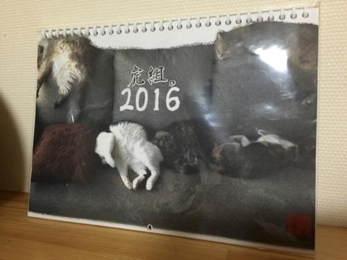 虎組カレンダー2016