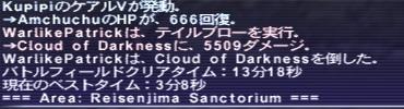 暗雲の雲 クリアタイムログ