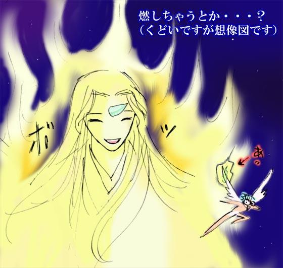 燃す?!(笑)