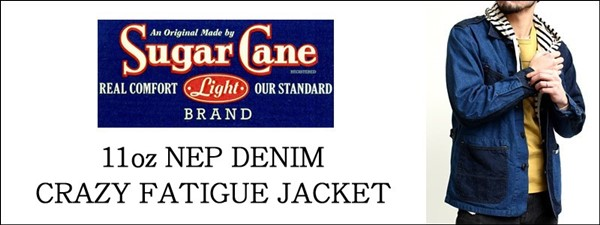2016-03-20 11ozネップデニム クレイジーファティーグジャケット SUGAR CANE Light シュガーケーンライト 1