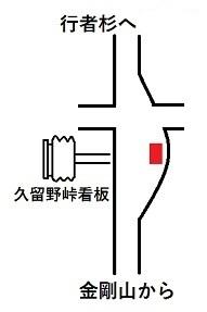 久留野峠石標位置3