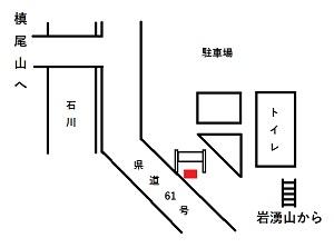 滝畑石標位置