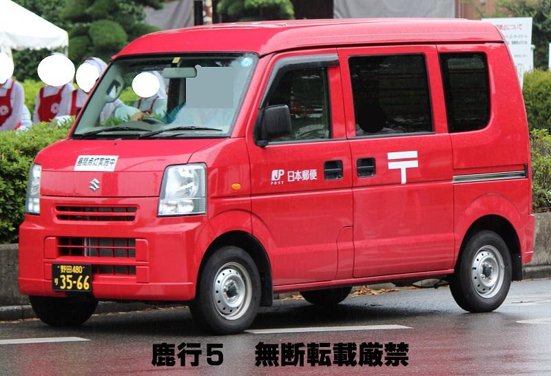 野田郵便局 郵便車 | 鹿行5の働...
