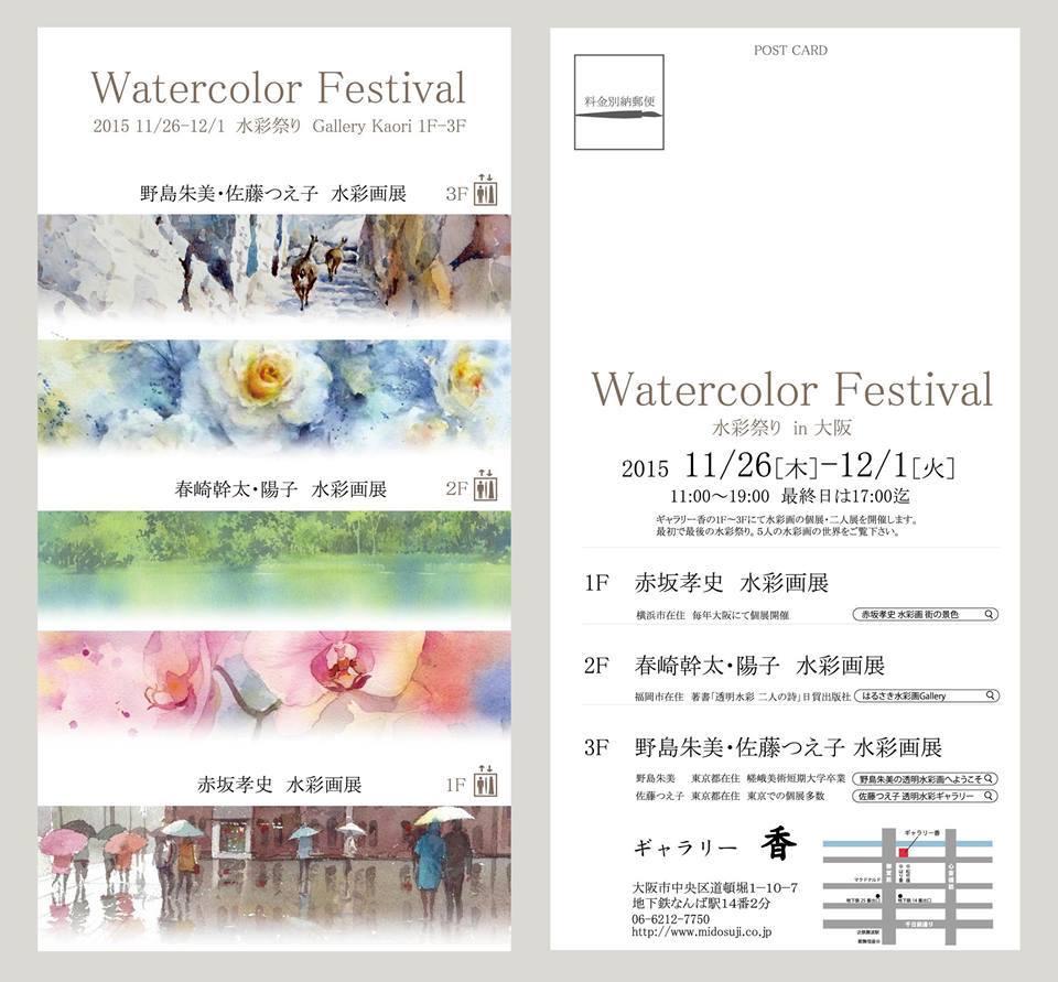 5人展ギャラリー香2015