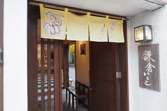 鎌倉いとこ