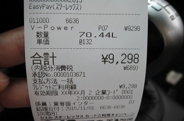 20151101_gs.jpg