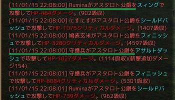 rumina-shugohei.jpg