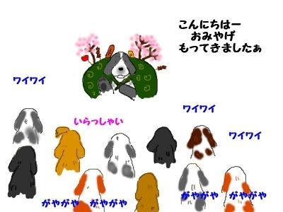 To Gomada-san