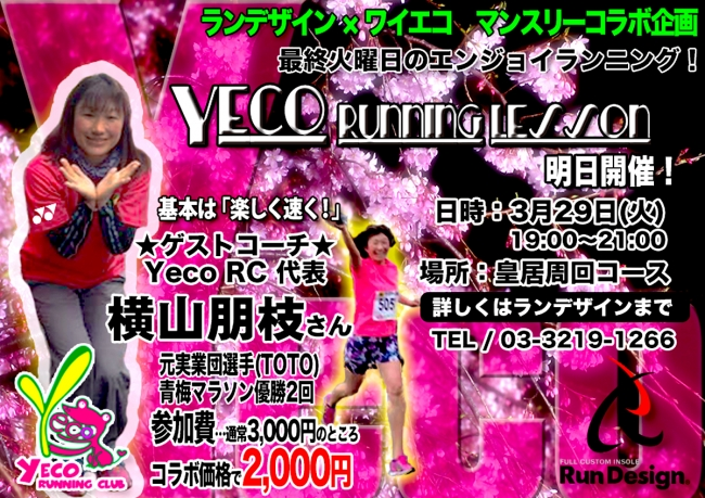runde_yeco_zenjitsu20160329.jpg
