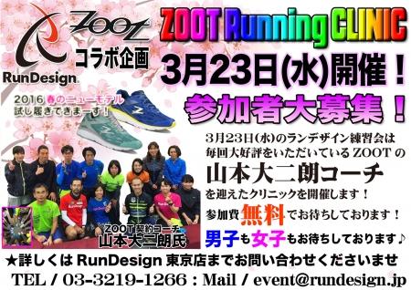 zoot_renshukai_150323.jpg