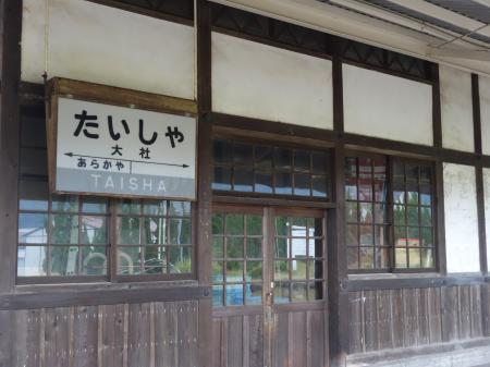 大社駅-3