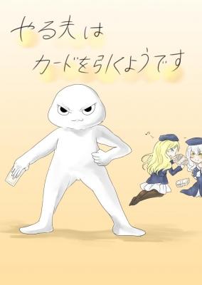 yaruohacardwohikuyoudesu04.jpg