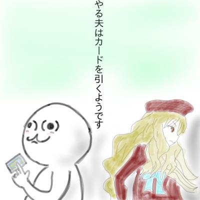 yaruohacardwohikuyoudesu05.jpg