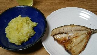 芋飯とアジの開き