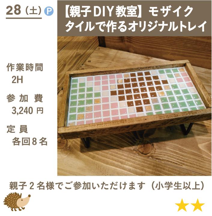 [親子DIY教室]モザイクタイルで作るオリジナルトレイ