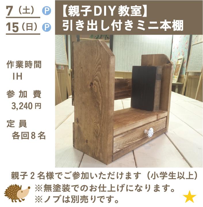 [親子DIY教室]引き出し付きミニ本棚