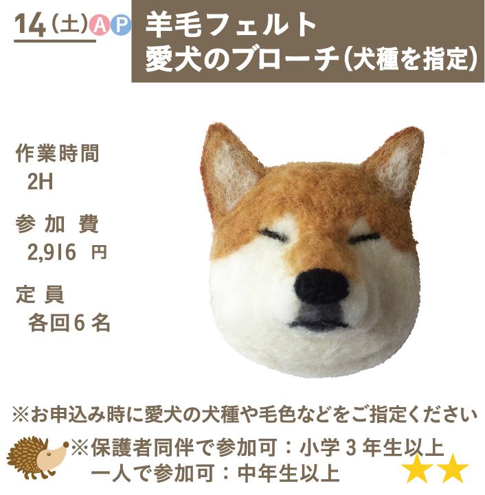 羊毛フェルト 愛犬のブローチ(犬種を指定)