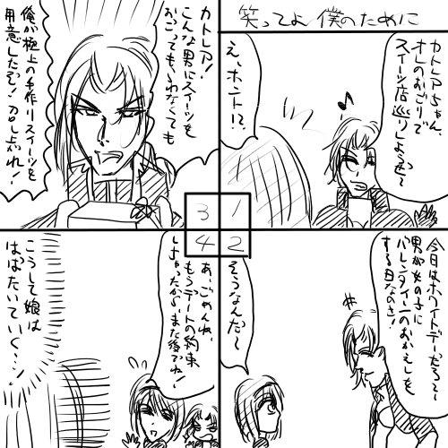 ホワイトデー漫画6