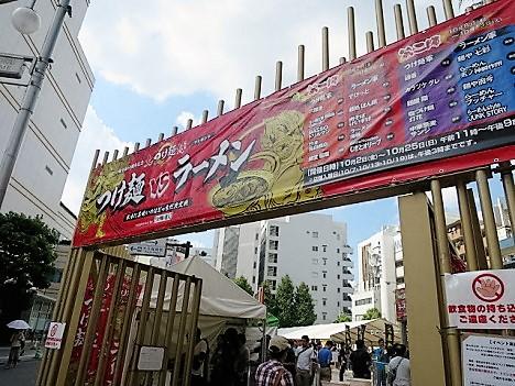 15-tsukehaku1.jpg