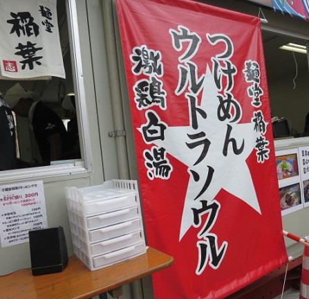 15-tsukehaku12.jpg