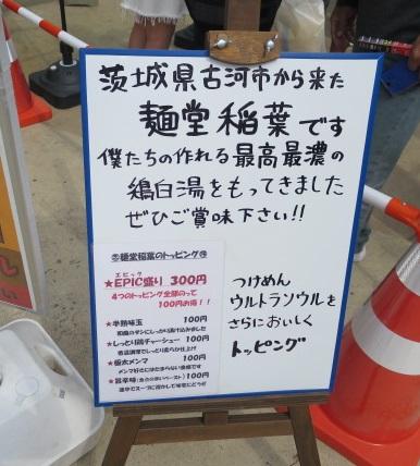15-tsukehaku6.jpg